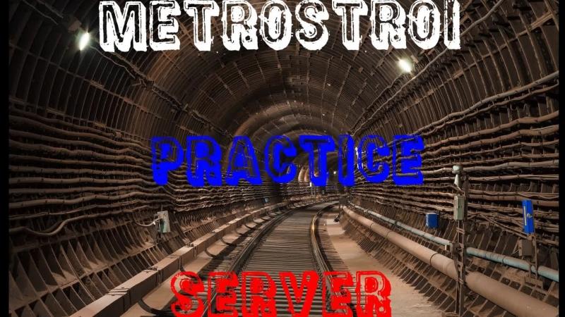 Metrostroi - Сигнализация