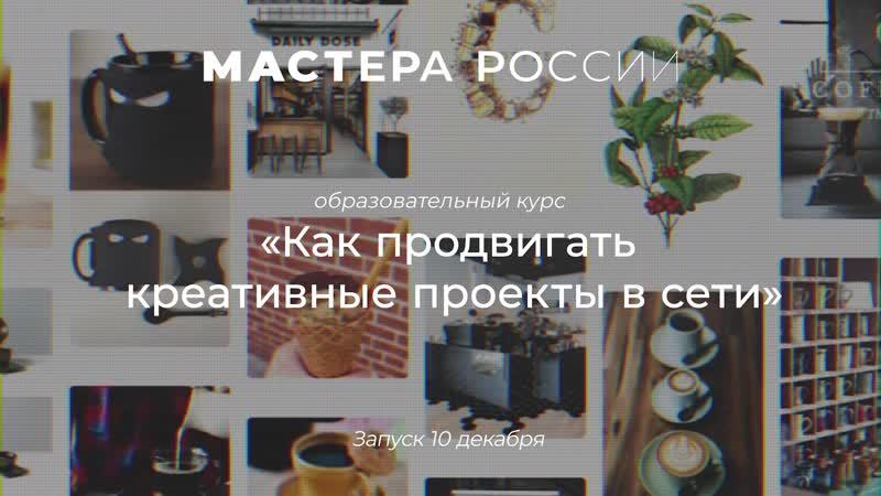 Онлайн-курс «Как продвигать креативные проекты в сети»