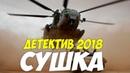 Детектив 2018 вывернул окопы! ** СУШКА ** Русские детективы 2018 новинки, фильмы 2018 HD