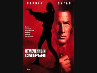 Помеченный смертью, Нико-3.1990.BDRip 1080p.Гаврилов