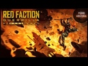 Red Faction Guerrilla Re-Mars-tered ФИНАЛ