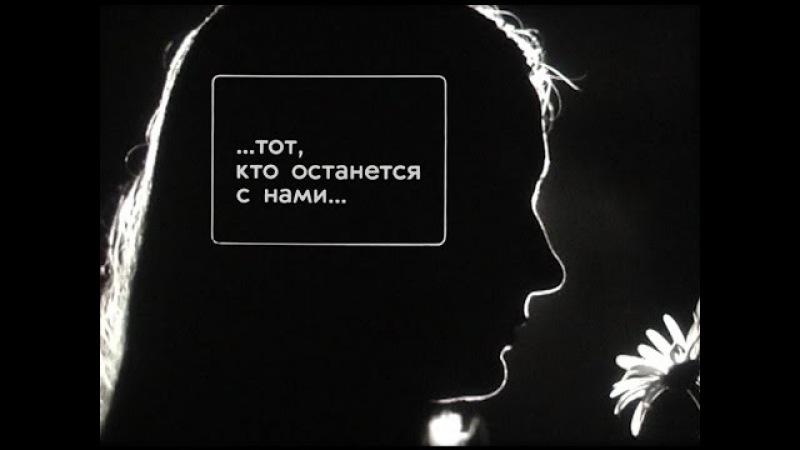 Тот, кто останется с нами. Ростовская киностудия,1981год