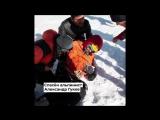 Спасён альпинист Александр Гуков