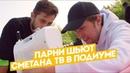 Парни шьют Калинкин и Шакулин на проекте Подиум