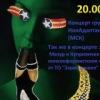 Творческая встреча 17.06.2012: НонАдаптантЫ + Зарин Пошел! + Мазур и Куприянчик