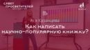 Ася Казанцева «Как написать научно-популярную книжку»