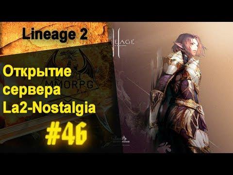 [Стрим 46] LA2-Nostalgia [C4 x1] / Топим в Линейку / Открытие 21.09.2018