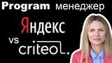Product &amp Program менеджер о работе в Яндекс и Criteo