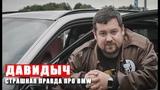 ДАВИДЫЧ - СТРАШНАЯ ПРАВДА ПРО BMW