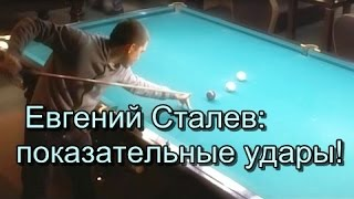 Евгений Сталев показательные удары.