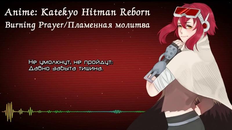 【Aoi】Burning Prayer [RFSS2019 for Dari]「Katekyo Hitman Reborn rus cover」
