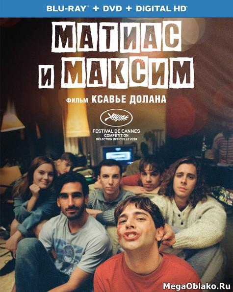 Матиас и Максим / Matthias et Maxime (2019/BDRip/HDRip)