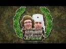 Большой тест-драйв День 6 - Большой тест-драйв в армии - Батарея Стиллавина