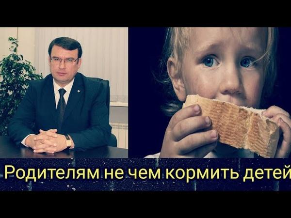 Чиновник в Кемерово заявил о голодных школьников