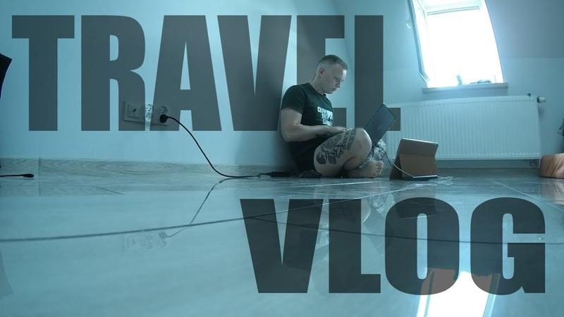 Vlog: Моя дорога в Европу, 26 часов 6 пересадок. Гомель-Щецин.