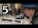 Марьина роща HD 5 серия из 16 детектив сериал