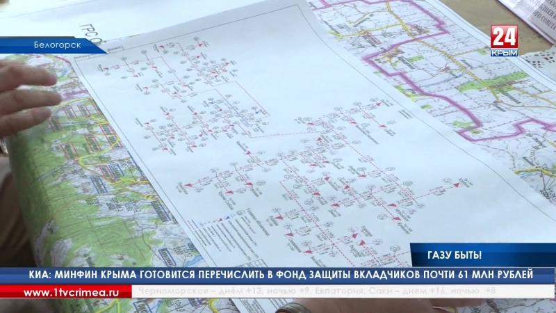 Башкортостан поможет Белогорскому району определить стратегию газификации региона