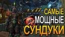 МОЩНЫЕ НЕДЕЛЬНЫЕ СУНДУКИ WOW   World of Warcraft Battle for Azeroth