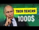 Путин «раскрыл» тайну! Вот сколько денег ты должен получить выходя на пенсию