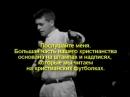 Пол Вошер Тесные Врата 2002 г Отрывки