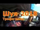Шуя-2018. Трофи-рейд