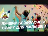 Скалолазание для Малышей 3-6 лет и Школьников, Челябинск, скалодром «ХочуЛазать»