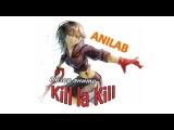 [ANILAB] Обзор аниме - Kill la Kill / Убей или будь убитым