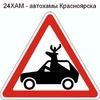 24XAM - автохамы на дорогах