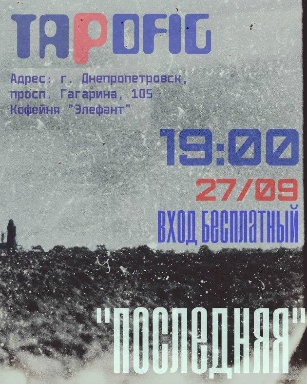 Концерт группы TaPofig. Последняя встреча.