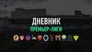 Время ФУЛЛа: Дневник премьер-лиги. Выпуск №3 | Осенний сезон 7х7