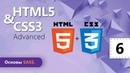 Основы SASS HTML5 и CSS3 Advanced Урок 6