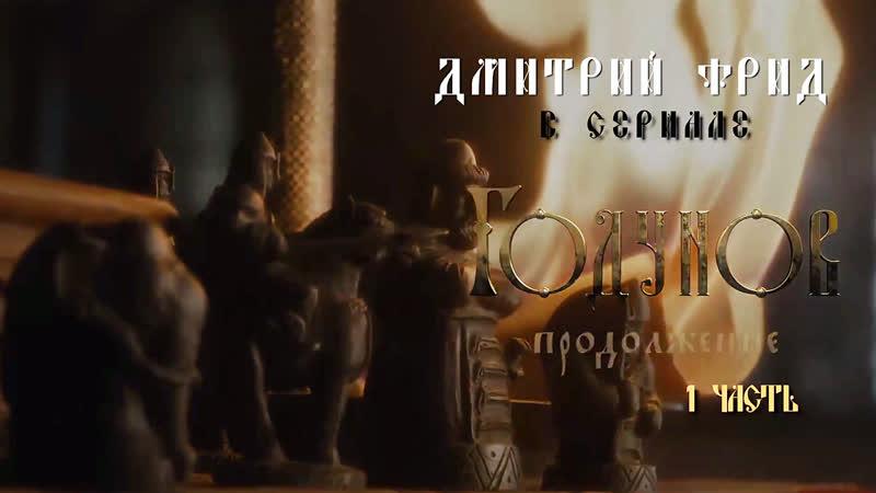 часть 1 (3-4 серии) - сцены с участием Дмитрия Фрида (Годунов. Продолжение, 2019)