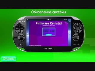 3.60 PS Vita Firmware Reinstaller