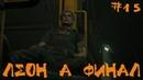 Resident Evil 2 Biohazard 2 Прохождение Леон А   Леон А финал   15