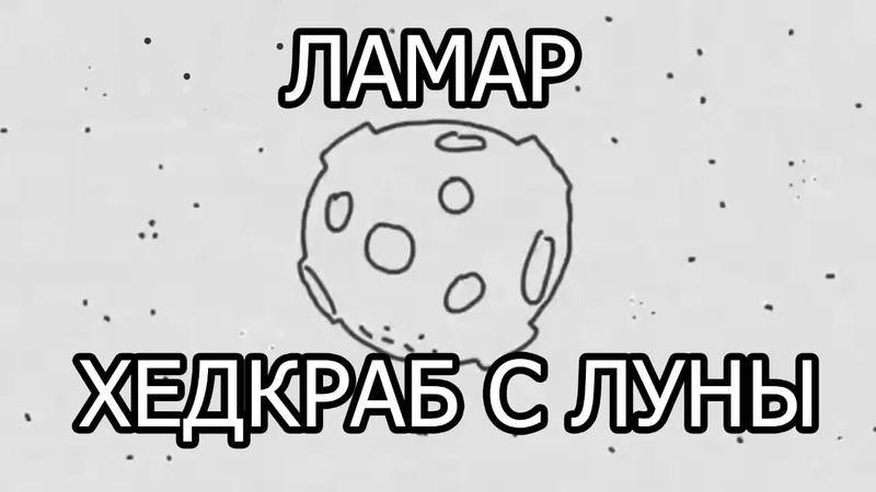 ЛАМАР ХЕДКРАБ С ЛУНЫ