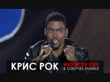 Крис Рок - Изо всех сил [1996] Озвучка Rumble