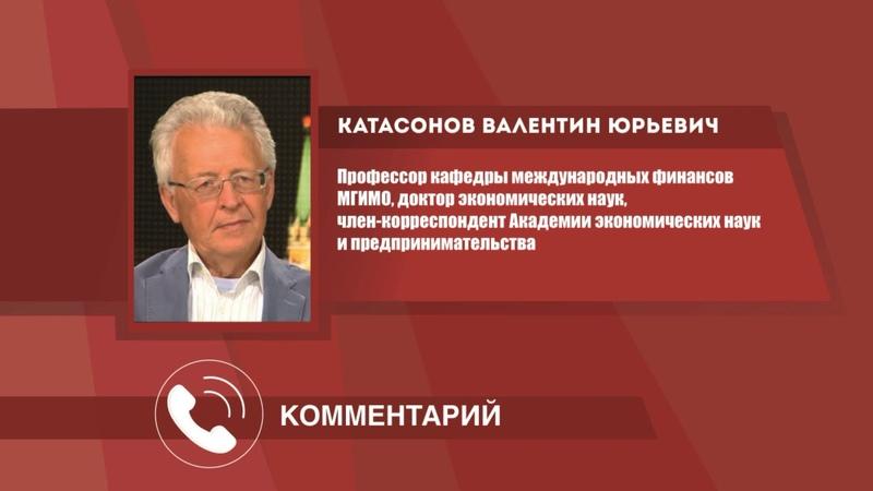 Валентин Катасонов вывод капитала стали называть частные финансовые операции