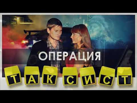 Я хочу быть таксистом!