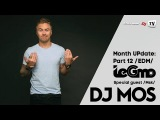 Month Update Part 12 by LeGmo Nsk (EDM) Special guest DJ MOS Msk