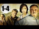 Вчера закончилась война 1-4 серии (2011) 16-серийная мелодрама фильм сериал