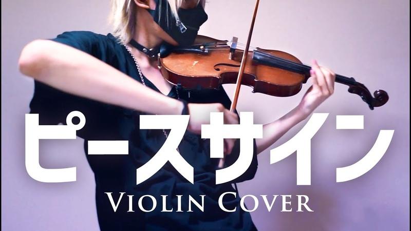 ヒロアカOP「ピースサイン」ヴァイオリンカバー【YUU/ユウ】