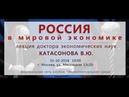 Россия в Мировой экономике Лекция Катасонова В Ю