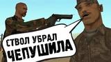 ИСТОРИЯ ВОЯКИ В GTA SAMP Felliny