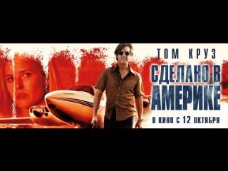трейлер Сделано в Америке в кино с 12 октября