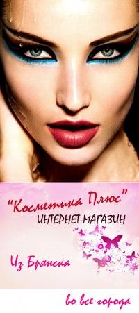 Интернет магазин косметики в брянске