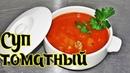 Суп томатный Рецепт приготовления вкусного супа