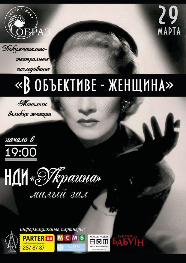 """Театр-студия «Образ» """"В объективе –женщина!"""""""
