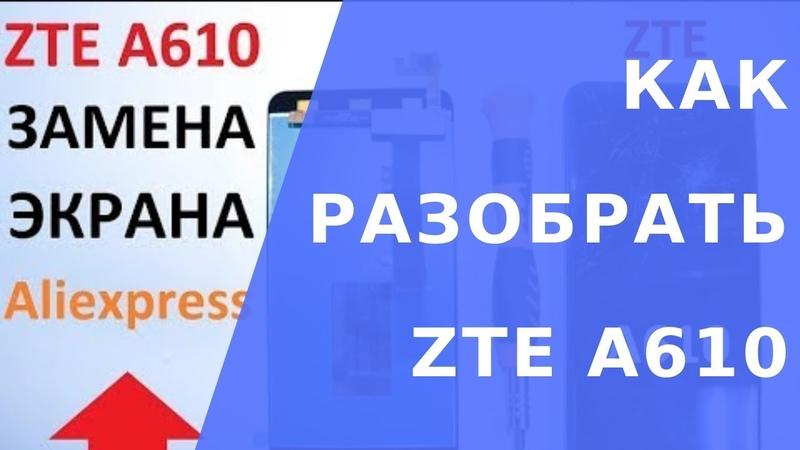 ZTE A610 разборка. ZTE A610 замена экрана/ ZTE A610 купить дисплей