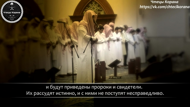 Ибрахим аль-Асири - Сура 39 аз-Зумар (Толпы), аяты (62-75)
