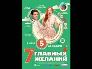 7 главных желаний трейлер (премьера: 5 декабря 2013)